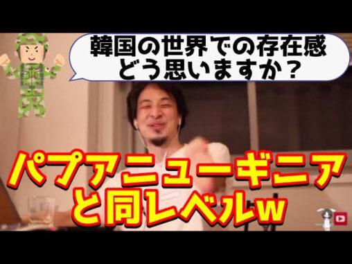 【悲報】(ヽ´ん`)「ひろゆきさん、韓国は日本より優れた国ですよね?」 ひろゆき「…」