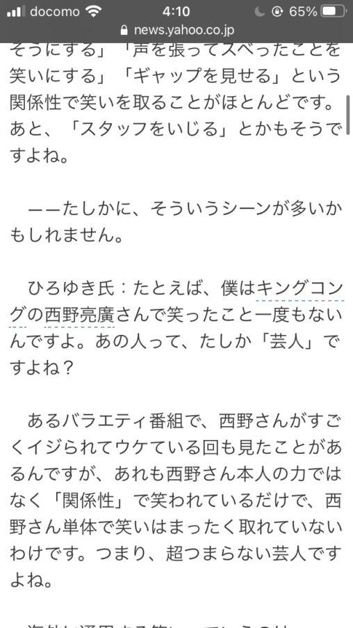 【悲報】ひろゆき氏「キングコング西野で笑った事ない」