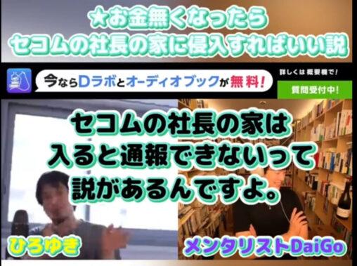 【速報】ひろゆきが犯罪予告