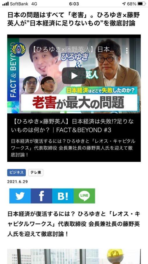 ひろゆき「日本の問題はすべて老害」