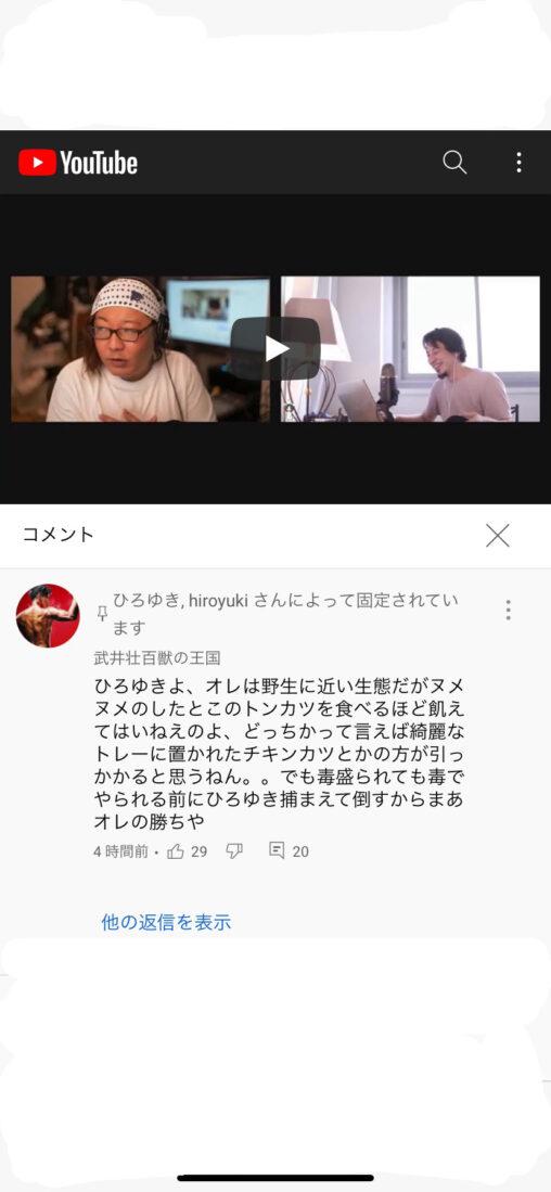 【悲報】武井壮さん、ひろゆきさんのyoutubeに謎のコメントをする