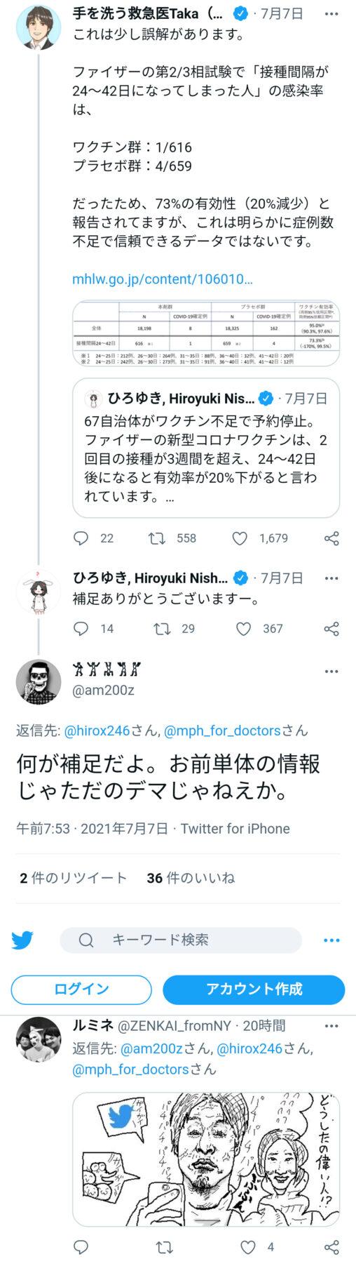 【朗報】西村ひろゆきさん、またまた一般人に論破されてしまう
