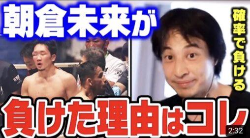 ひろゆき「ボクシングの試合は実力が結果に結びつくんですけど、関節技のある格闘技は運で決まります」