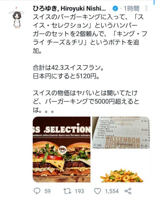【速報】論破師 ひろゆきさん  なんと5000円もするハンバーガーで豪遊してしまう