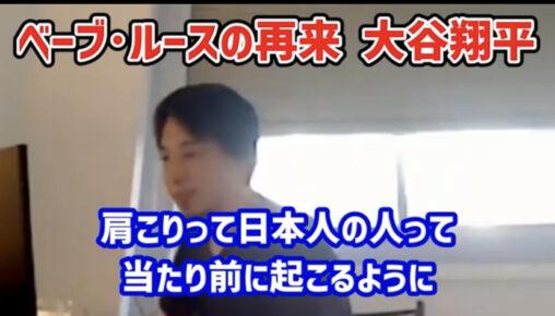 ひろゆき「肩がこるのは日本人だけ欧州の人は肩なんてこらない」