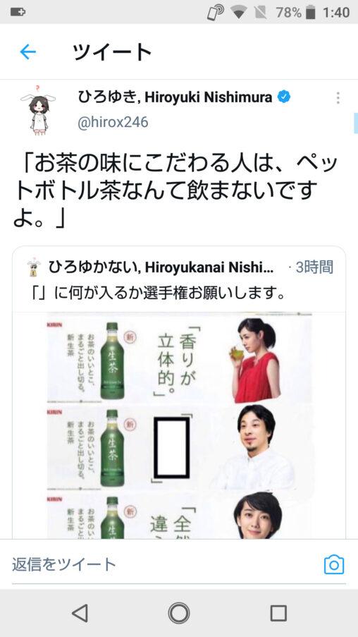 【悲報】ひろゆき、大手飲料メーカーに喧嘩を売る