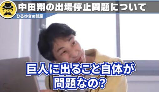 【朗報】ひろゆき、遂に巨人中田翔騒動に言及шшш