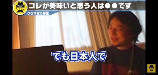 ひろゆき「日本人でまずい食べ物をおいしいって出す奴で仕事できる人をみとこなとない。」