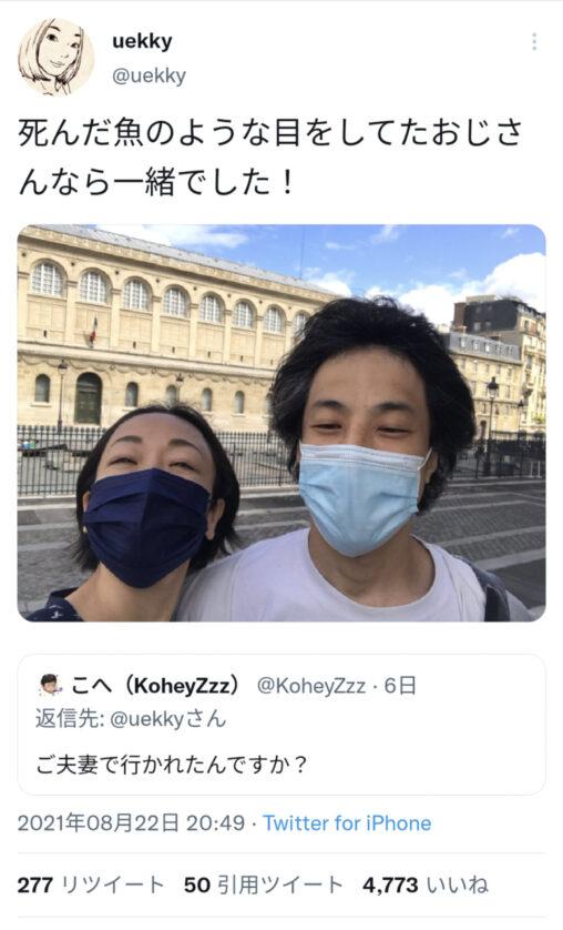 【画像】西村ひろゆきさんの嫁、夫婦のラブラブショットを公開してしまう