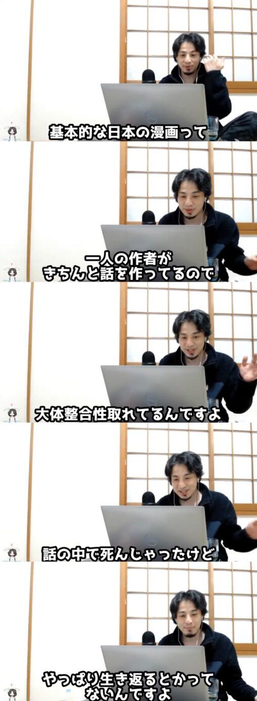 ひろゆき「MCUって整合性めちゃくちゃで死んだ人が生き返ったりするから日本で人気出ないんですよ」