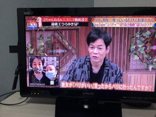 【TV】ひろゆきの妻、西村ゆか氏が日本のテレビ局に苦言「(私の画像を使うならば)一言くらい言ってほしい」
