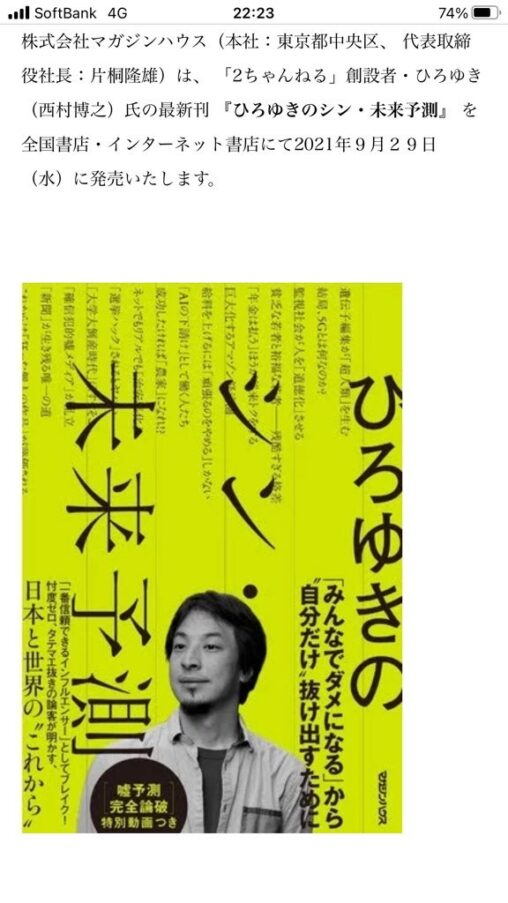 「未来」を語る『ひろゆきのシン・未来予測』が9月29日の未来に発売(画像あり)