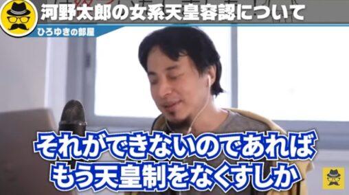 【動画あり】 ひろゆき「女系天皇を認めない人は男の子が生まれる確率を考えない馬鹿」 ←反論できる?