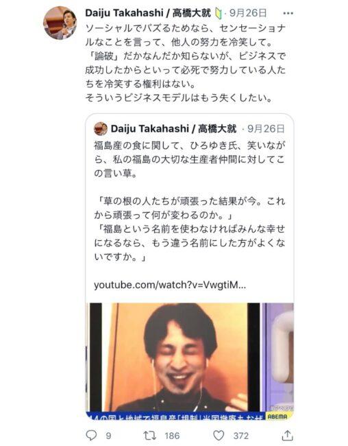 【画像】論破王ひろゆきさん、雑魚狩り開始