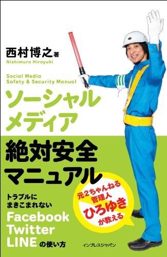 【悲報】ひろゆきさん、著書「SNS絶対安全マニュアル」発売直前にTwitterをケンモメンに乗っ取られる