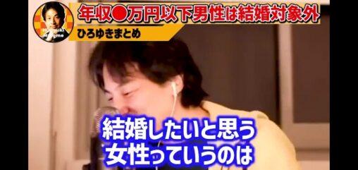 ひろゆき「結婚したい女性は年収4、500万円くらいの男って視界に入らない。ゴミムシ的な?」