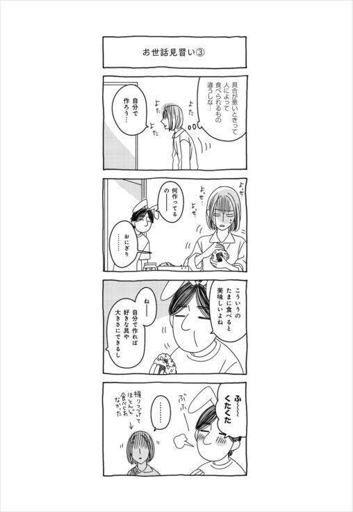 【速報】「だんな様はひろゆき」更新!!!