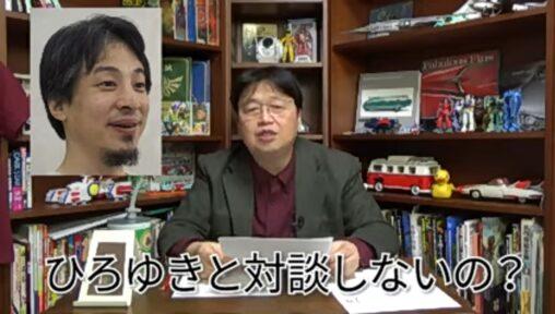 岡田斗司夫さん「ひろゆきと対談?あいつ時間守らないからやらねーよ」